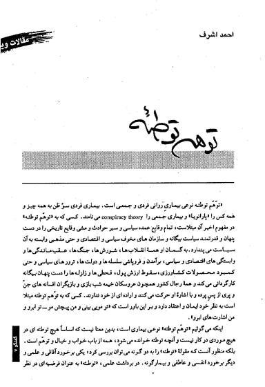 Totee-Ashraf
