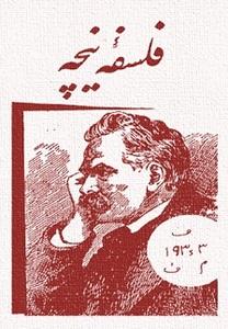 NichehMehrin