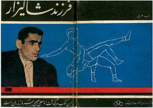 farzand-eshalizar