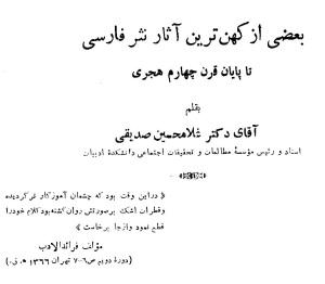 NasrKohanFarsi-DrSadighi