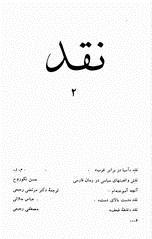 Naghd2