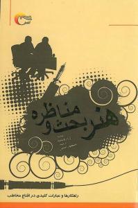 Honare Bahs -o-Monazereh