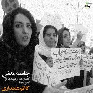Kazem Alamdari Civil Society Finalized Poster