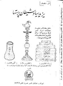 Yazidiha&SheitanParastanJafarQazban