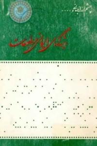 چشم انداز جهانی و ویژگی های ایرانی مطبوعات - غلامحسین صالحیار