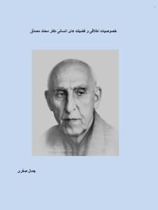 dr.mossaddegh-1-226x300